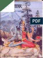 Spanda Shastra ( Siddha Yoga Sadhana Paddhati )