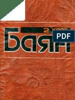 Bayan_2_klass_Alexeev_Koretskiy.pdf
