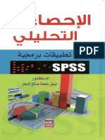 ☑. الاحصاء التحليلي مع تطبيقات برمجية spss