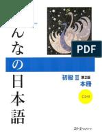 Minna No Nihongo Shokyuu II Honsatsu