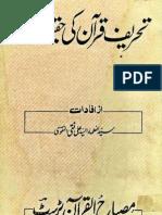 Tahreef e Quran Ki Haqeeqat by Syed ul Ulama Ali Naqi Naqqan