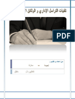 تقنيات التراسل الإداري و الوثائق الإدارية المهنية
