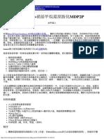 Al  Hg +硝基甲烷還原胺化MDP2P