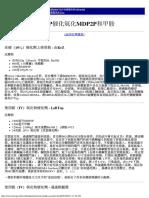 MDDP催化氫化MDP2P和甲胺