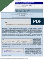 DCM中的硼氫化鋅還原:一種簡便的胺甲基化方法
