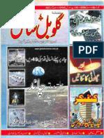 Global Science 2009-07