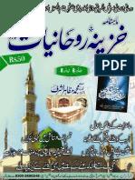 Khazina e Ruhaniyaat (December'2017)