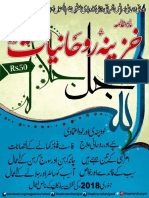 Khazina e Ruhaniyaat (January'2018)