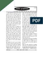 Shahid e Insaaniyat (Part 11) Aayatullahil Uzama Sayedul Ulama Maulana Sayed Ali Naqi Naqvi Published by Noor e Hidayat Foundation Lucknow