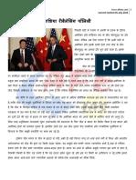CC-5-July-16.pdf