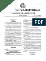 Υπουργική Απόφαση Κομίστρου.pdf