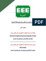 مذكرة تدريب محطة كهرباء
