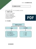 01小学语文测验概论与基本要求