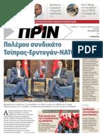 Εφημερίδα ΠΡΙΝ, 17.2.2018 | αρ. φύλλου 1366