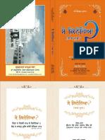 Se Kinehiya Part 2 Pbi