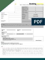 Booking Voucher - Korean