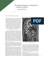 О живопису Беле цркве каранске и сувременом сликарству Рашке