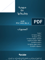 مفهوم Six Sigma updated.pdf