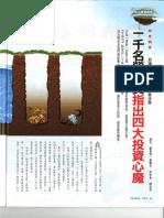 990831-今周刊-一千名營業員指出四大投資心魔