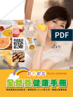 全营养健康手册-陈月卿