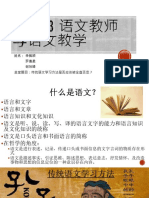 Minggu 1 按照所搜集有关语文概念的资料,进行小组讨论辨析: