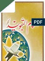 Tagweed Al Quraan مذكرة تجويد القرآن