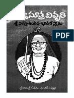 Bramhasutra Vivrutti.pdf