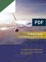 天航金融宣传册PDF版