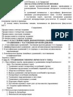 Тихонов -  Уравнения математической физики.pdf
