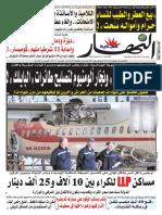 PDF-NAHAR-6