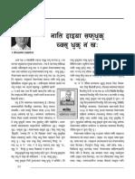 "Keshar Man Tamrakar article on Nati Bajra published in ""Naali"""