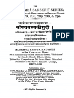 Sankhya.tattva.kaumudi.by.Vachaspati.misra.with.Sankhya.tattva.vibhakara