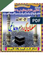 Daily Azkar of a Muslim (Urdu)