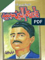 Ghazi Ilm Din Shaheed by Khola Mateen