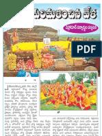 Bhoudham in Sklm