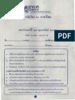 61 ภาษาไทย ป.6 ปีการศึกษา 2558.pdf