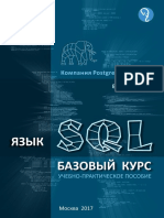 Язык SQL. Базовый Курс