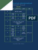 التوزيع الجديد لبرنامج الرياضيات  بالنسبة الى السابعة من التعليم الاساسي.pdf