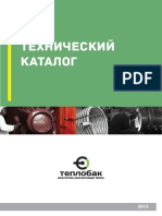 Teplobak Catalogue