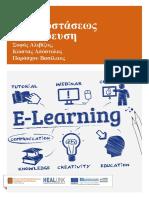 ΣΕΑΒ. Αλιβίζος, Σ. (2015). Online Εξ Αποστάσεως Εκπαίδευση. Από Τη Θεωρία Στην Πράξη.