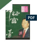 郭鹤年传.pdf