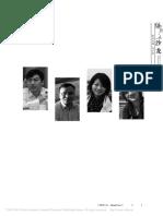 出版物质量问题的现状及其应对策略_健文