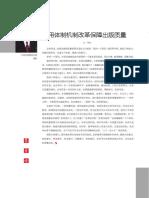 用体制机制改革保障出版质量_谭跃