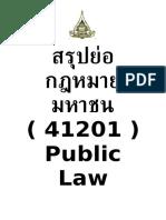 สรุปย่อกฎหมายมหาชน.pdf