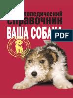 Энциклопедический справочник. Ваша собака.pdf