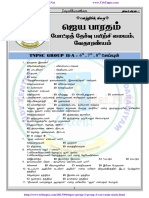 229 Tnpsc Group 2 Study Material 678 Poem