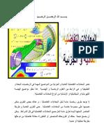 dif_equations.pdf