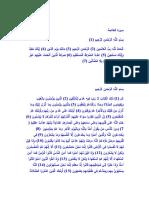 quran-arabic-free-download.doc