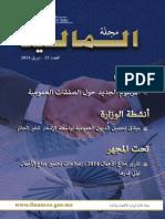 مجلة المالية قانون الصفقات.pdf