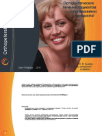 Bykova_Ortodonticheskoe_lechenie_patsientov_s_zabolevaniami_parodonta.pdf